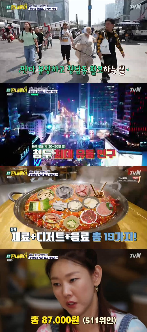 /사진= tvN 예능 '더 짠내투어' 방송 화면