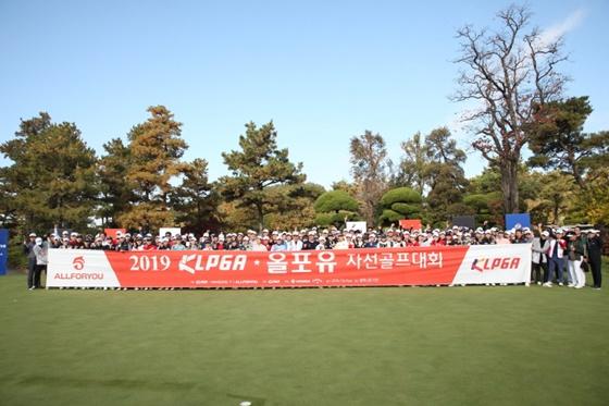 2019 KLPGA-올포유 자선골프대회. /사진=KLPGA
