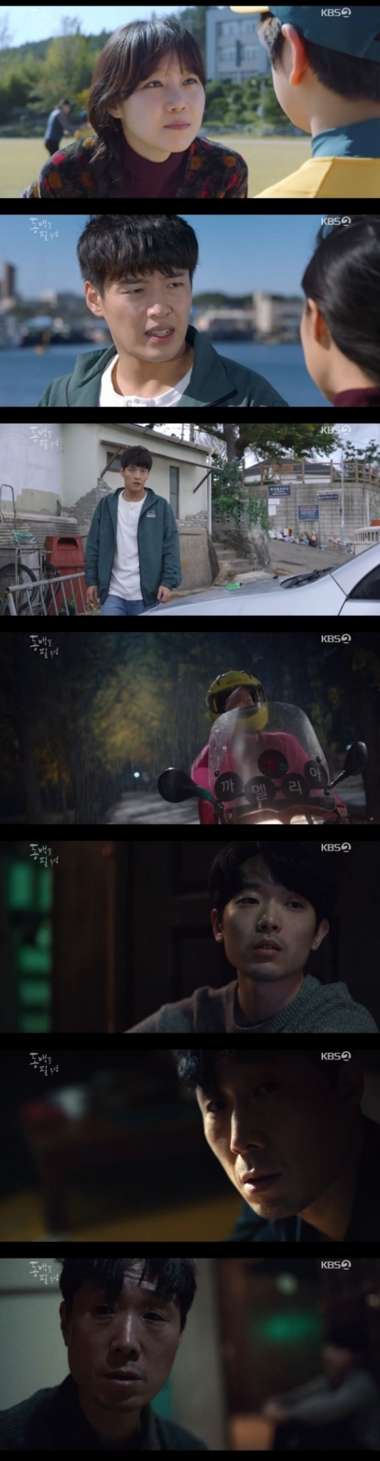/사진=KBS 2TV 수목드라마 '동백꽃 필 무렵' 캡처