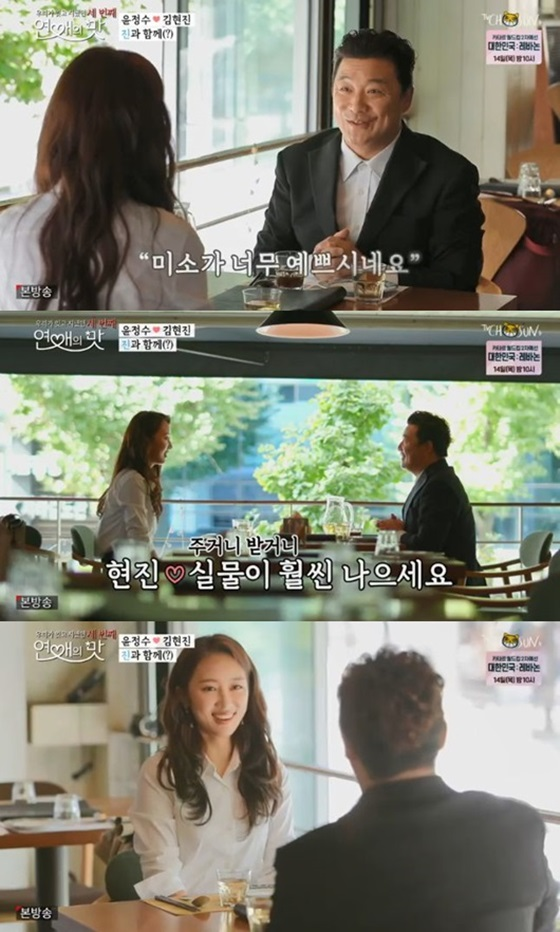 /사진='연애의 맛3' 방송 화면
