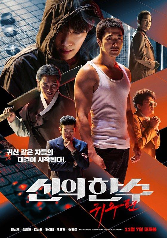 /사진=영화 \'신의 한 수: 귀수편\' 포스터