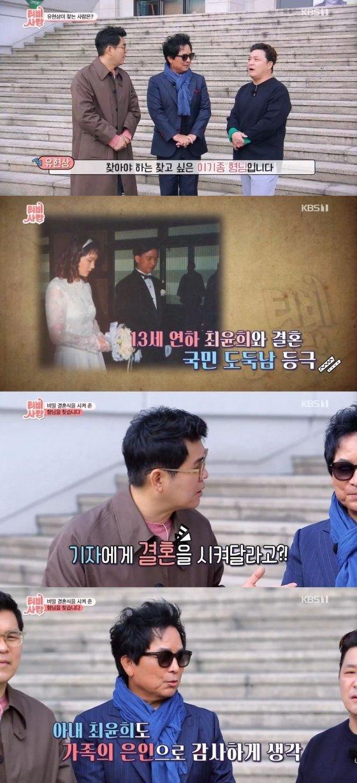 /사진=KBS 1TV 예능 프로그램 \'TV는 사랑을 싣고\' 캡처