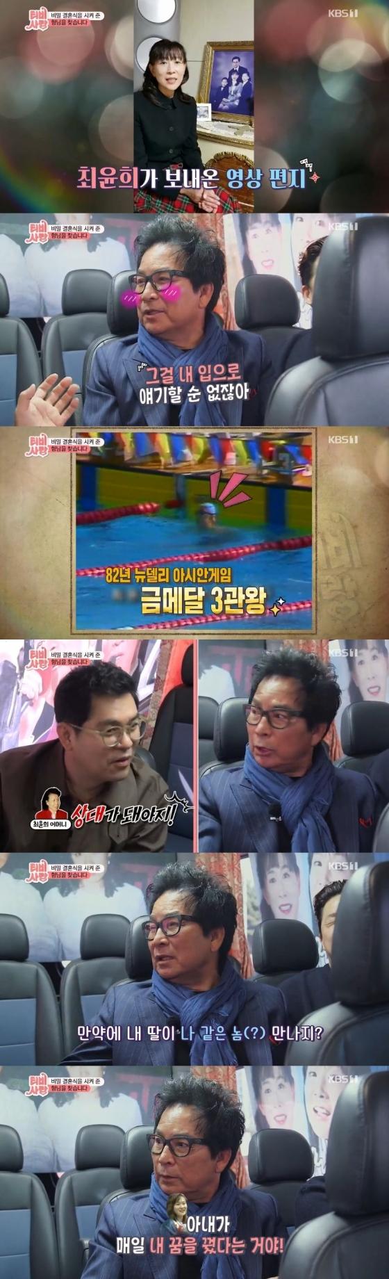 /사진=KBS 1TV 예능 프로그램 'TV는 사랑을 싣고' 캡처