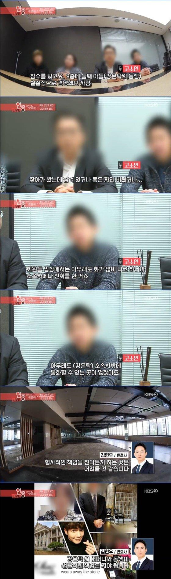 강은탁 /사진=KBS 2TV \'연예가중계\' 방송화면 캡처