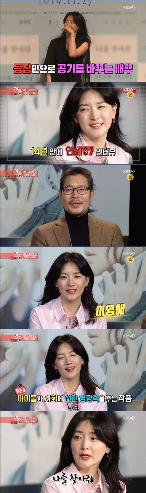 이영애 /사진=KBS 2TV \'연예가중계\' 방송화면 캡처