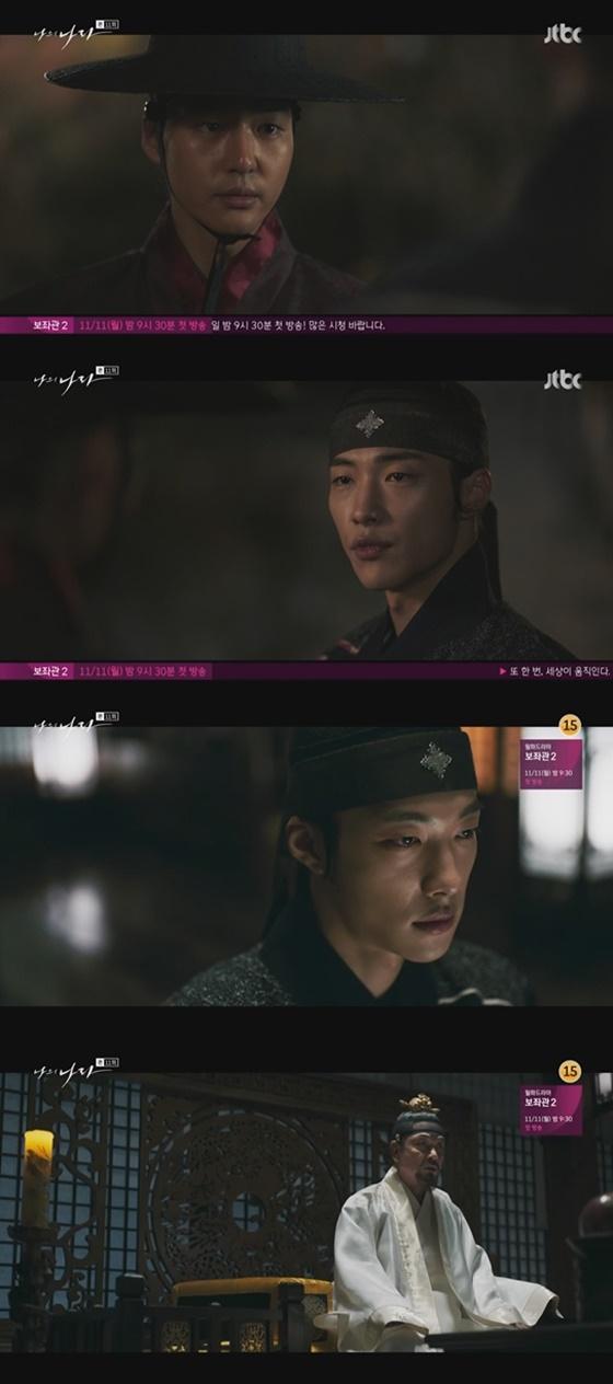 /사진=JTBC '나의 나라' 방송화면 캡처