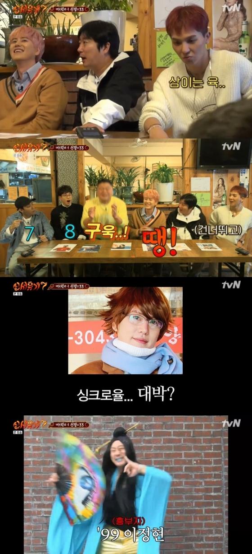 /사진=tvN 예능 프로그램 '신서유기 7' 캡처
