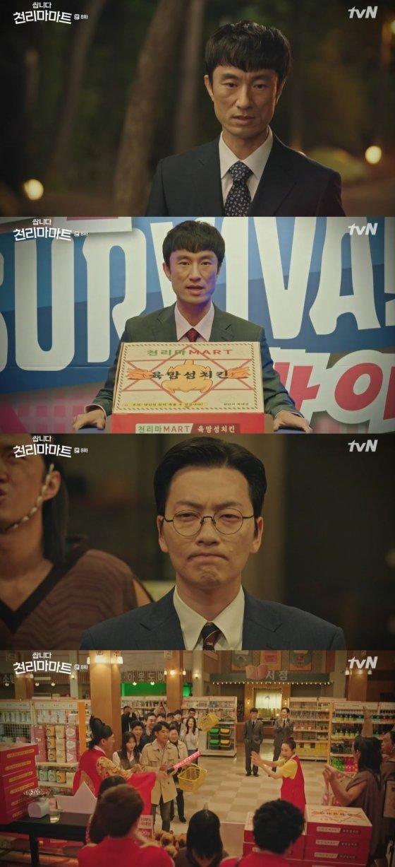/사진=tvN 금요드라마 \'쌉니다 천리마마트\' 캡처