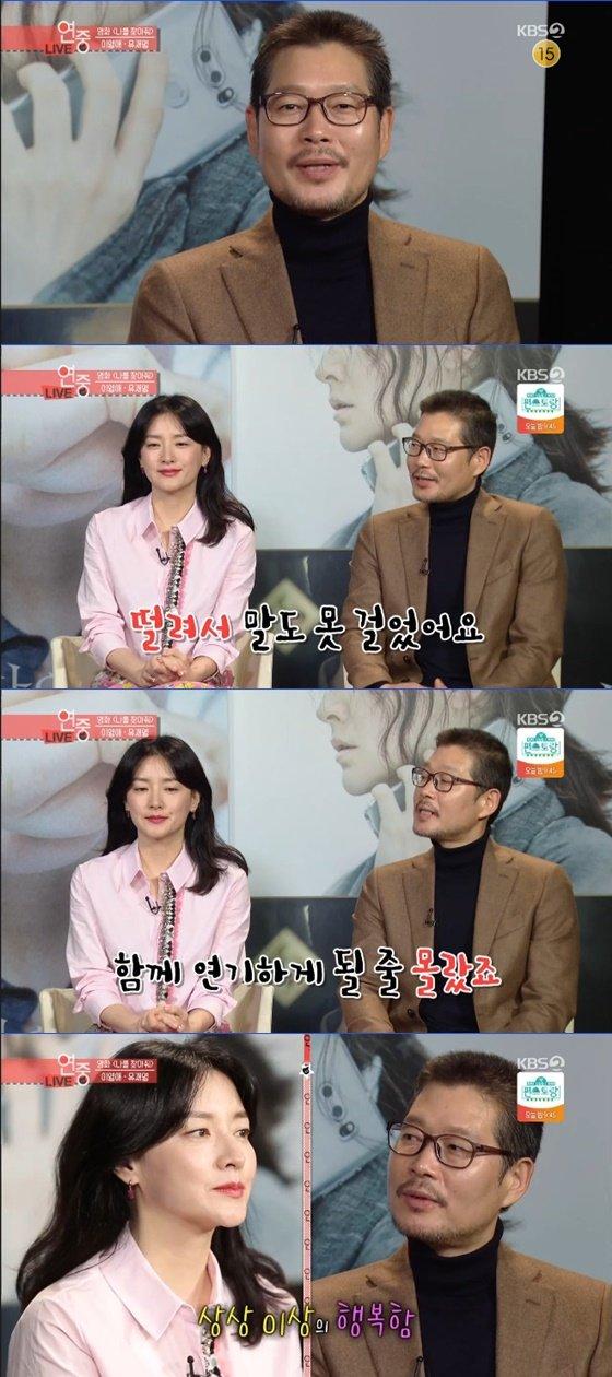유재명, 이영애 /사진=KBS 2TV \'연예가중계\' 방송화면 캡처