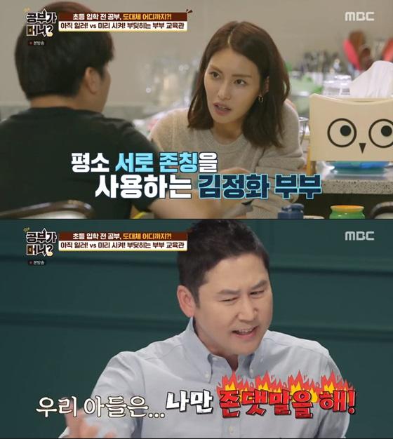 /사진=MBC 예능프로그램 '공부가 머니?' 방송화면 캡쳐