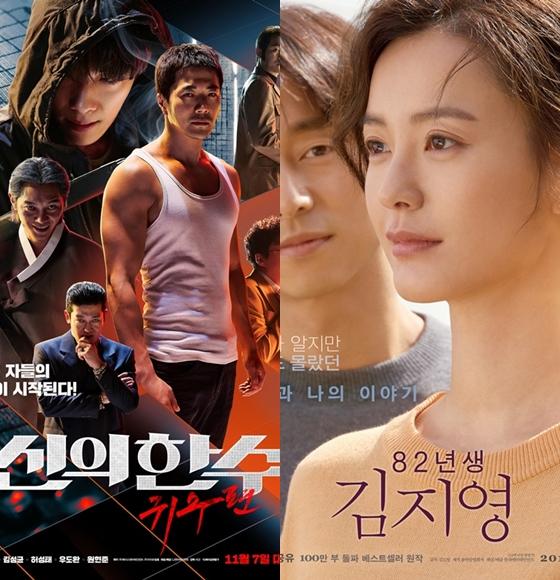 '신의 한수:귀수편' 이틀 연속 1위..'82년생 김지영' 300만 초읽기 [★무비차트]