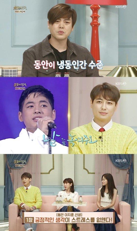 /사진= KBS 2TV 주말 예능 \'불후의 명곡\' 방송 화면