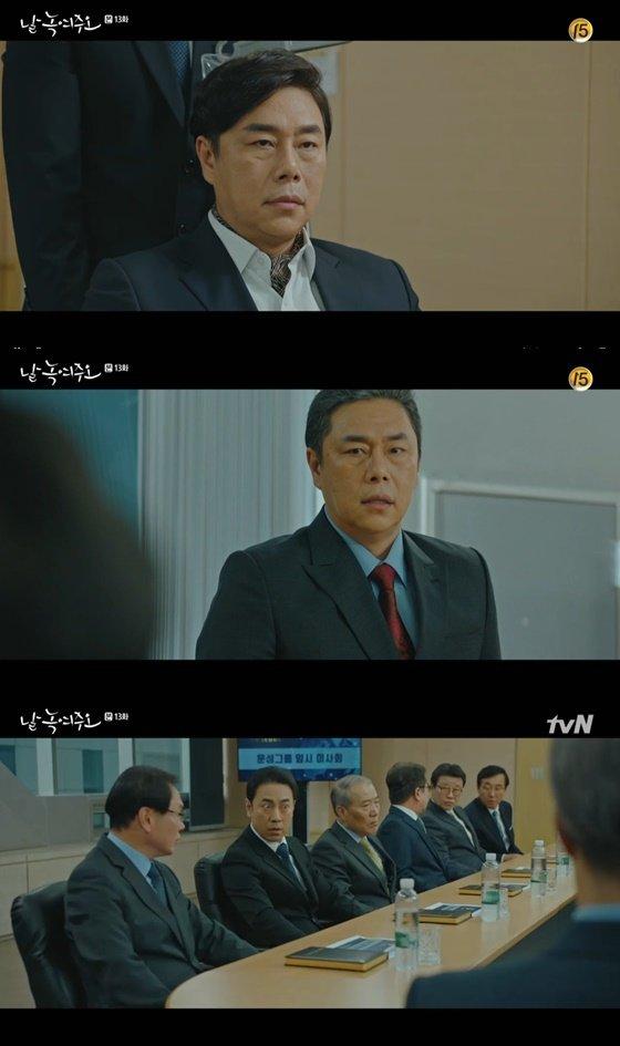 /사진= tvN 주말 드라마 \'날 녹여주오\' 방송 화면