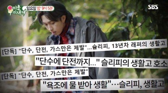 /사진=래퍼 슬리피가 등장한 SBS \'미운 우리 새끼\' 17일 방송 예고편 영상 화면