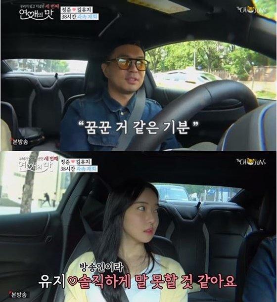 정준(위쪽)과 김유지./사진=TV조선 \'연애의맛3\' 방송화면 캡처