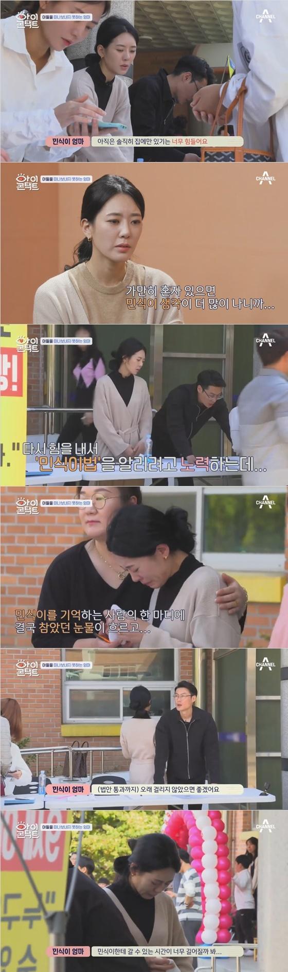 민식이법 /사진=채널A '아이콘택트' 방송화면 캡처