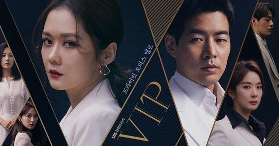 드라마 VIP 포스터 /사진제공=SBS