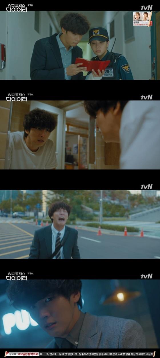 /사진= tvN 새 수목드라마 '싸이코패스 다이어리' 방송 화면 캡쳐.