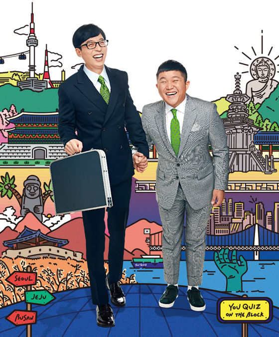 [TV별점토크]'유 퀴즈 온 더 블록2' 따뜻함이 길거리에 가득한 프로그램!