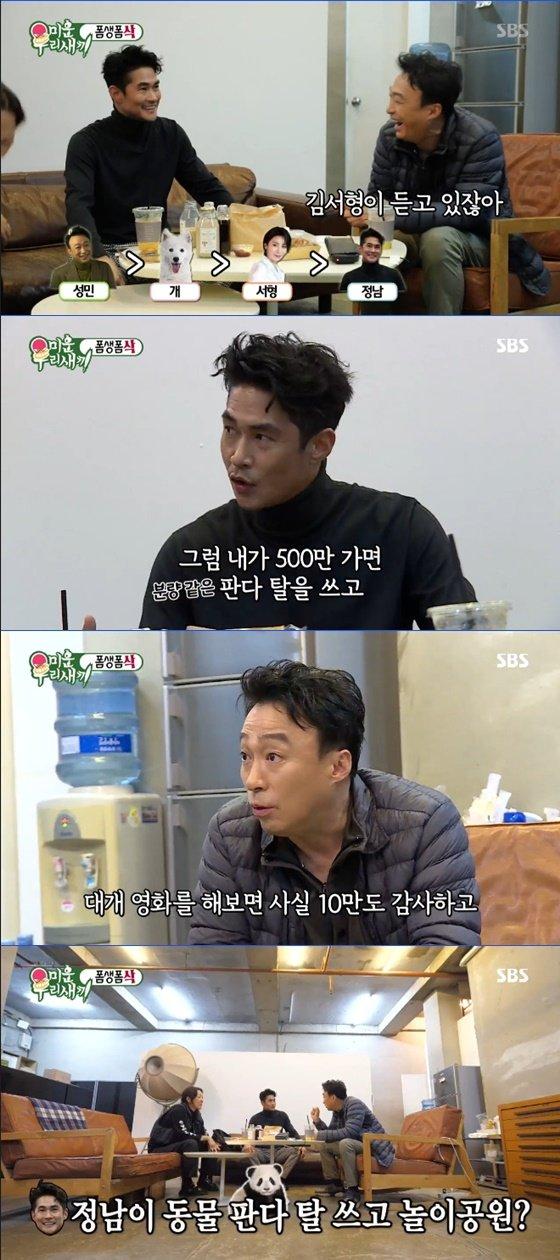 배우 이성민, 배정남 /사진=SBS \'미운 우리 새끼\' 방송화면 캡처
