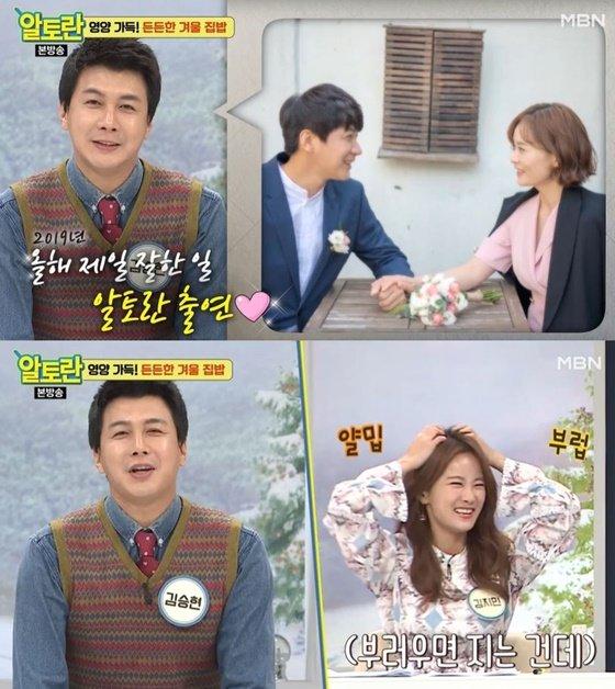 배우 김승현과 그의 여자친구 장정윤 작가./사진=MBN \'알토란\' 방송화면 캡처