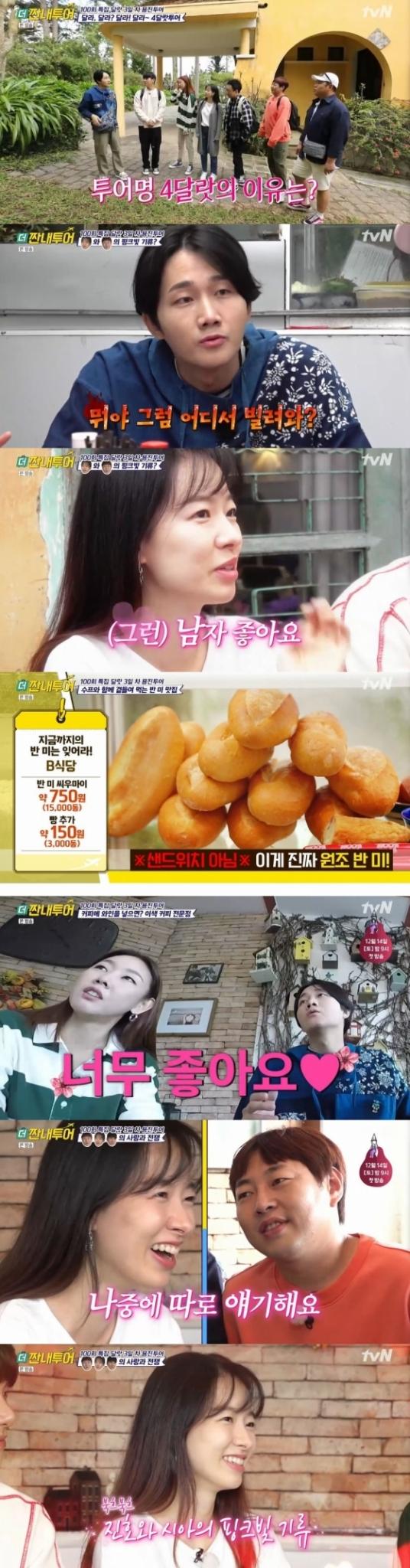 /사진=tvN 예능 프로그램 '더 짠내투어' 캡처