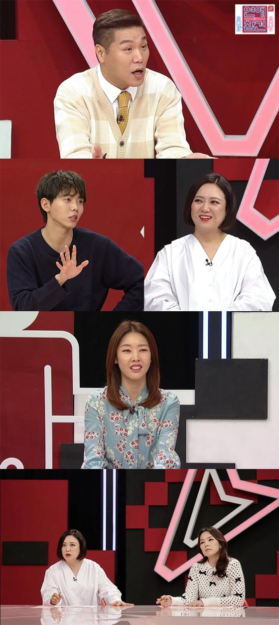 /사진제공=KBS Joy '연애의 참견 시즌2'
