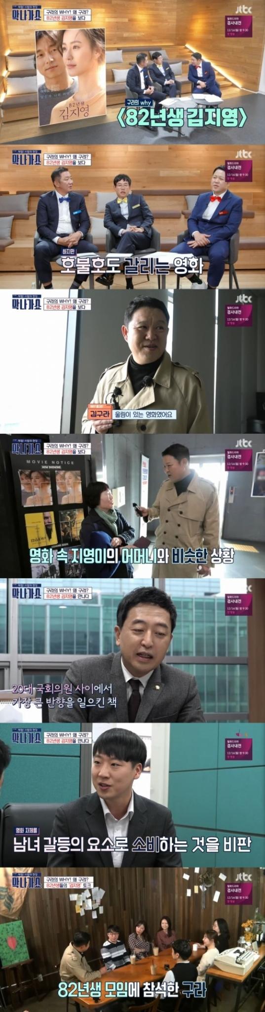 /사진=JTBC 시사·교양 프로그램 '체험! 사람의 현장 '막나가쇼'' 캡처