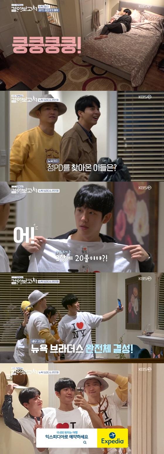 /사진= KBS 2TV 예능프로그램 '정해인의 걸어보고서' 방송화면 캡쳐.