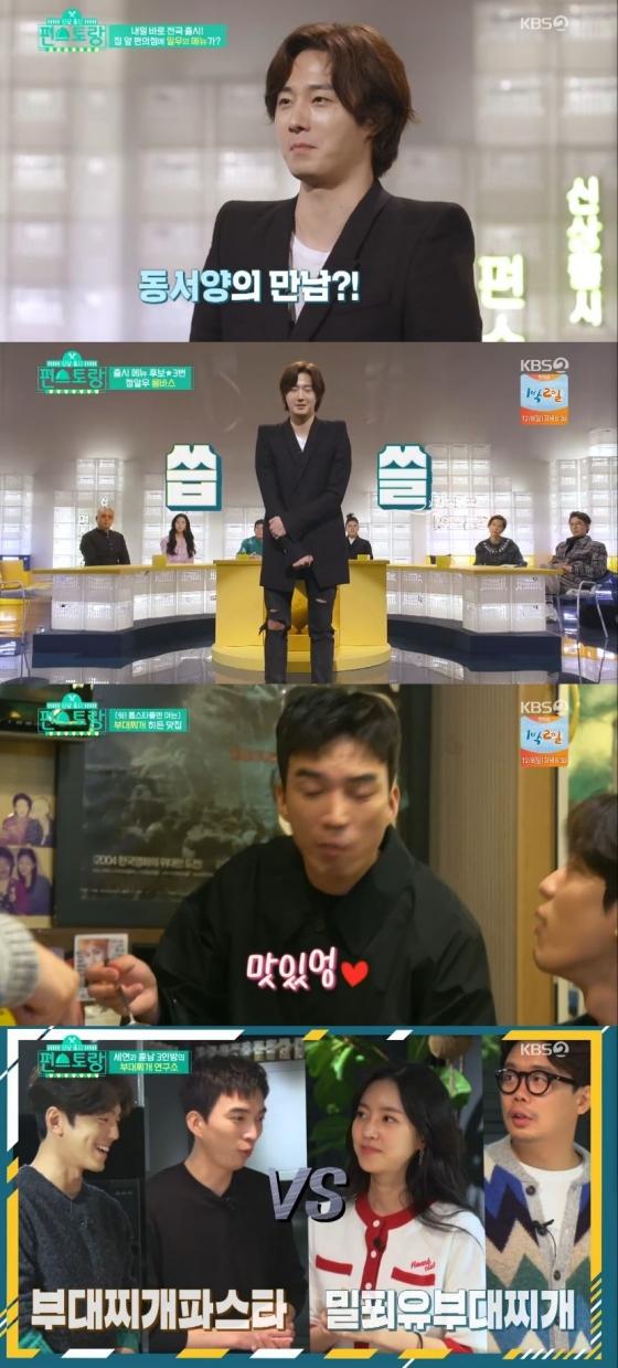 /사진=KBS 2TV 예능 프로그램 '신상출시 편스토랑' 캡처