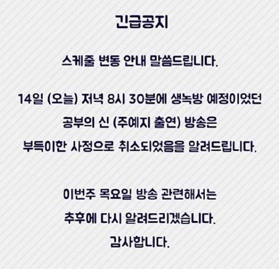 /사진=\'배성재의 텐\' 공식 인스타그램