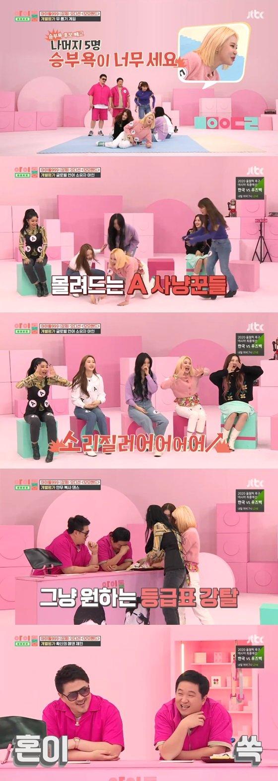/사진= JTBC 예능프로그램 \'아이돌룸\' 방송화면 캡쳐