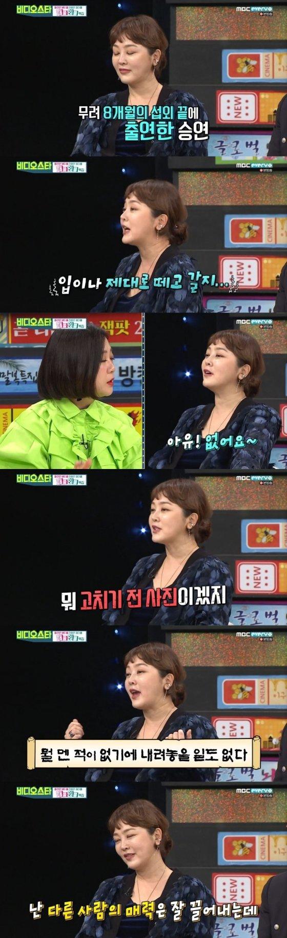 /사진=MBC 에브리원 예능 프로그램 \'비디오스타\' 캡처