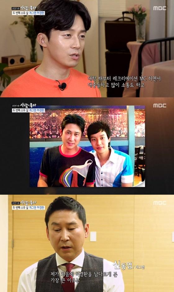 /사진=MBC '휴먼다큐 사람이 좋다' 방송화면 캡쳐.