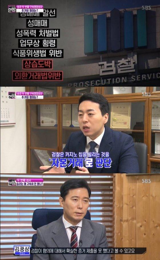 /사진=SBS \'본격연예 한밤\' 방송화면 캡처
