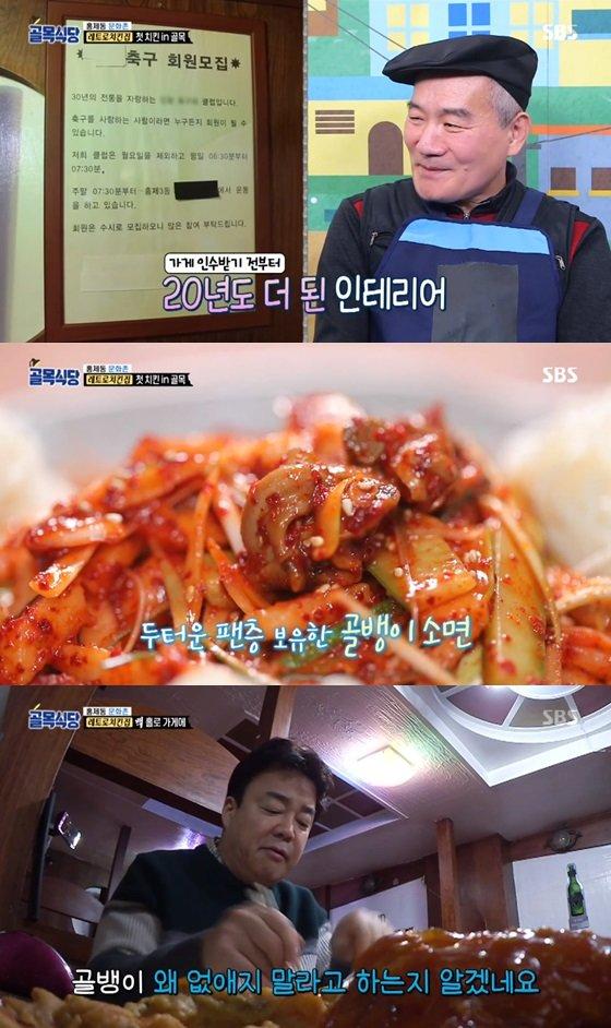 /사진=SBS 예능프로그램 \'백종원의 골목식당\' 방송화면 캡쳐