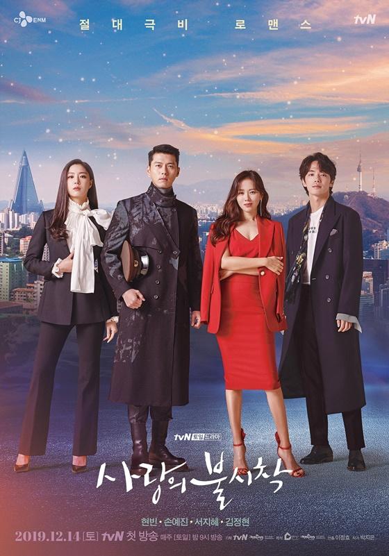 [TV별점토크] '사랑의 불시착' 시청률 상승세를 이어가는 까닭은?