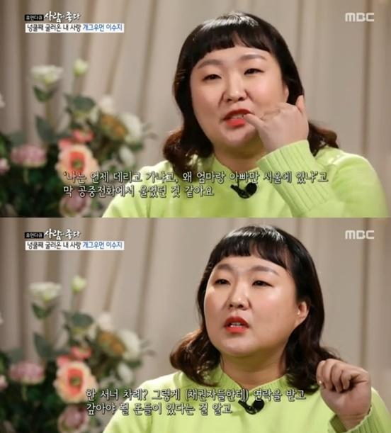 /사진=MBC 교양프로그램 '휴먼다큐 사람이 좋다' 방송화면 캡처