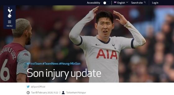 토트넘 공식 홈페이지 캡처.