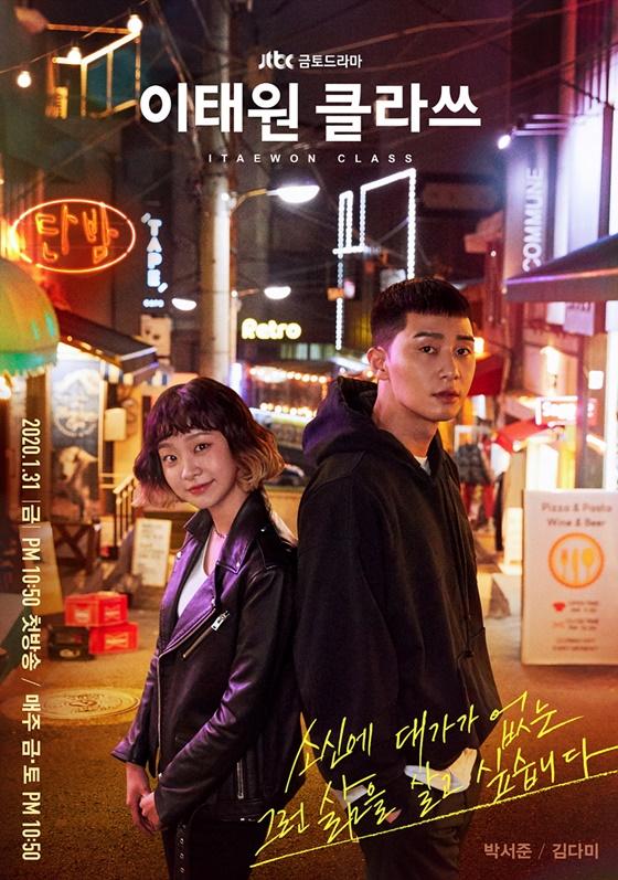 [TV별점토크] '이태원 클라쓰' 사이다 클라쓰가 남다르다!