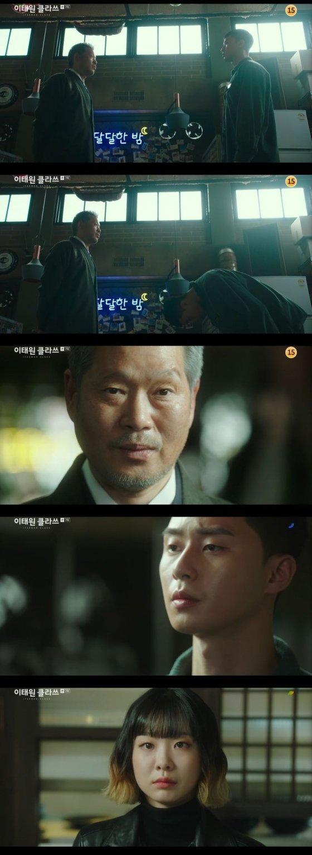 /사진=JTBC 금토드라마 \'이태원 클라쓰\' 캡처