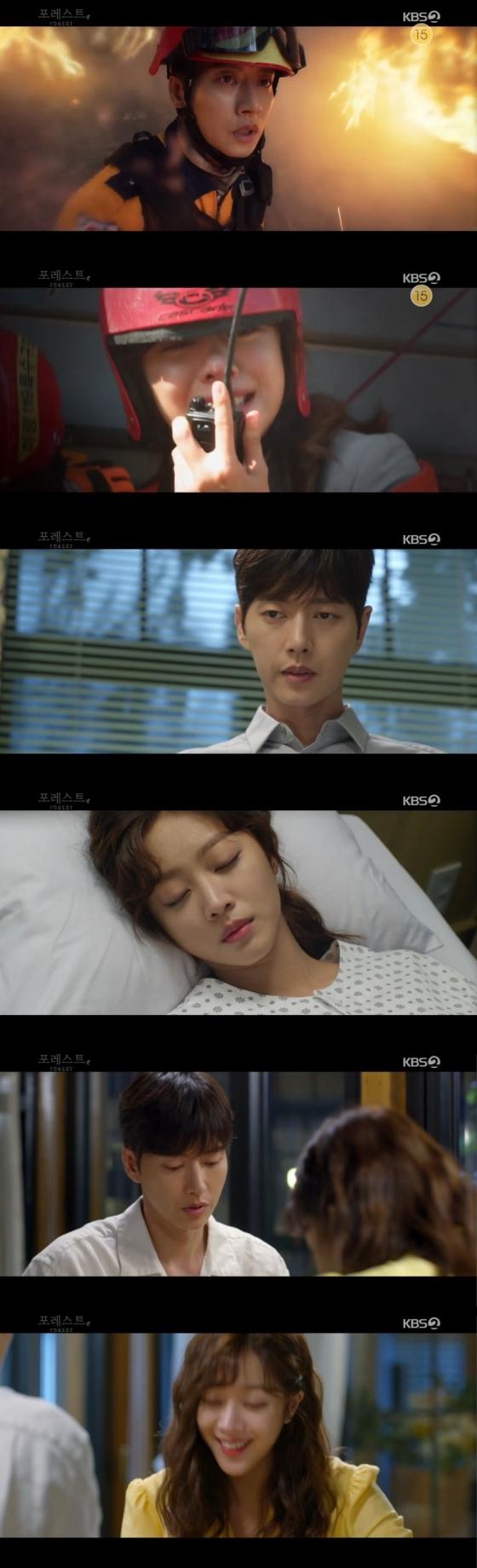 /사진=KBS 2TV 수목드라마 '포레스트' 캡처