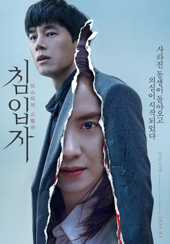 /사진=영화 '침입자' 포스터