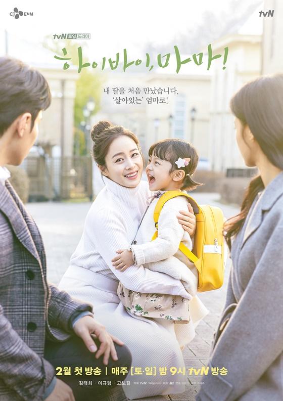 [TV별점토크] '하이바이 마마' 김태희의 재발견? 혹은 성장?