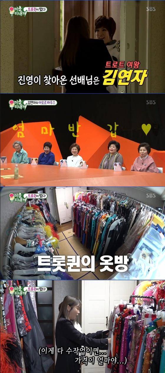 '미우새' 김연자, 화려+고가의 드레스룸 공개..조나단 사랑방 방문 [★밤TView]