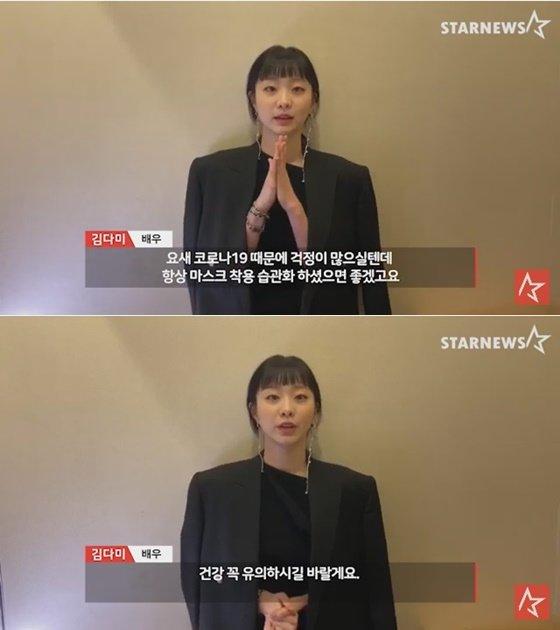 배우 김다미 /사진=스타뉴스 영상 캡처