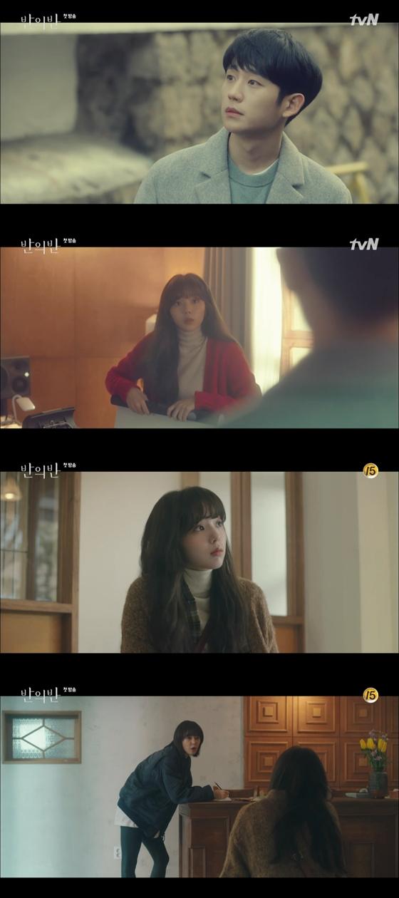 /사진=tvN 드라마 '반의반' 방송화면 캡처