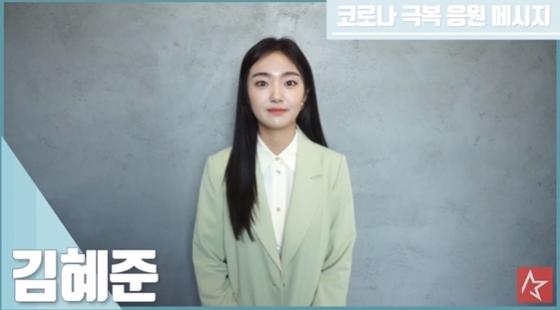배우 김혜준 / 사진=스타뉴스 영상 캡처