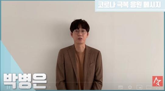 배우 박병은 / 사진=스타뉴스 영상 캡처