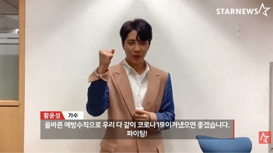 황윤성 /사진=스타뉴스